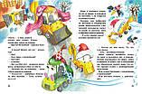Книга Детский сад на колёсиках, фото 3