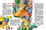 Книга Детский сад на колёсиках, фото 5