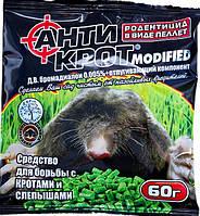 Средство - Антикрот (60г) гранулы