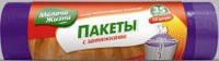 Пакеты для мусора  35л/15шт. с затяжкой МЖ