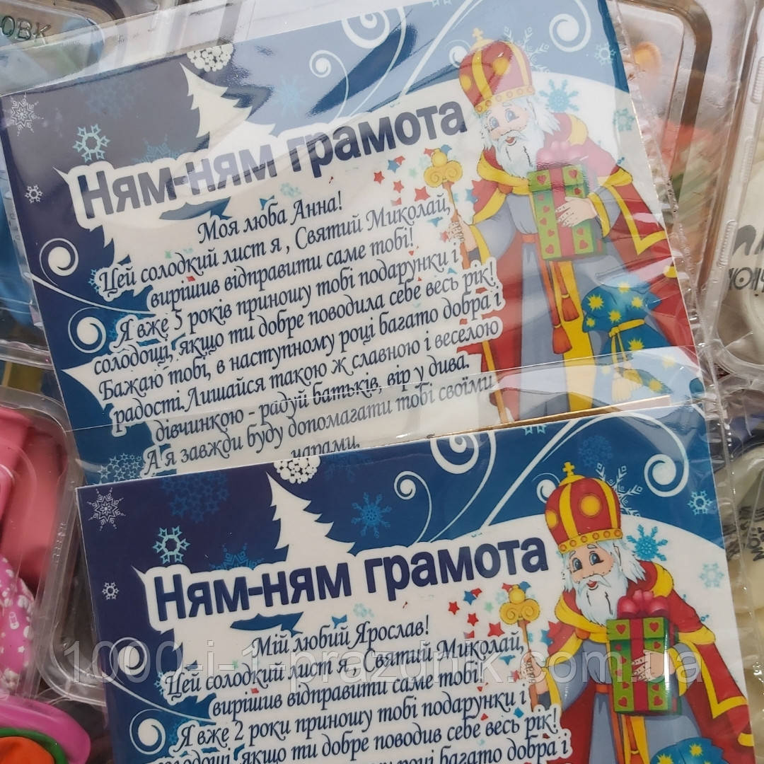Ням-ням грамота от Святого Николая именная! формат а5