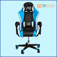 Кресло геймерское игровое голубое компьютерное кресло офисное раскладное мягкое профеcсиональное JUMI ARAGON