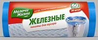 Пакеты для мусора  60л/20шт. МЖ