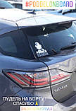 Наклейка на машину/авто Немецкий боксер на борту (Boxer on Board) - 2, фото 7