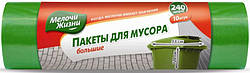 Пакеты для мусора  240л/10шт. МЖ