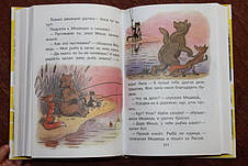 Все сказки и картинки В. Сутеев, фото 3