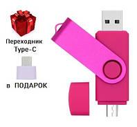 Флешка Jaster Plain 32 гб USB, micro USB Flash drive розовая (переходник Type-C в Подарок), фото 1