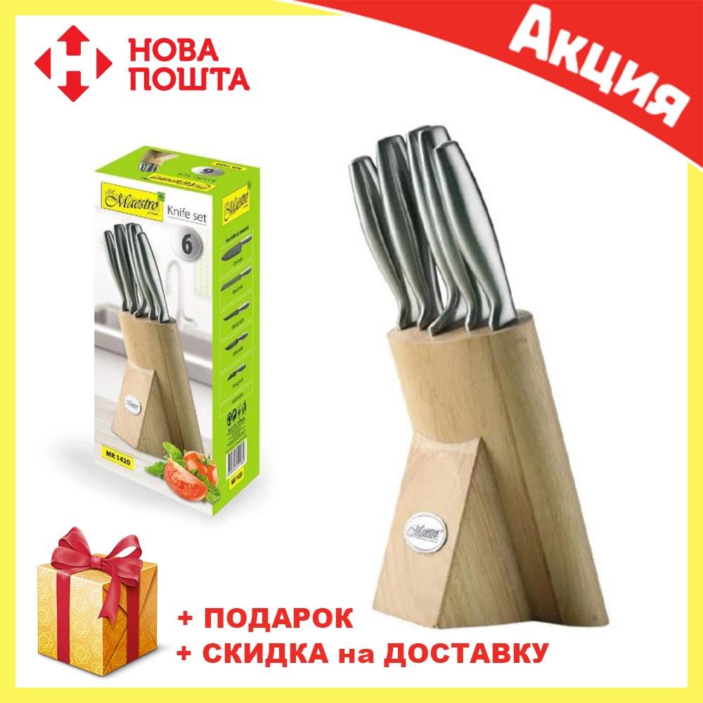 Набор ножей из нержавеющей стали на подставке Maestro MR-1420 (6 шт) | кухонный нож | ножи Маэстро, Маестро