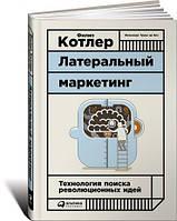 Латеральный маркетинг: Технология поиска революционных идей. Филип Котлер (Philip Kotler)