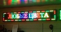 Бегущая строка LED 167*40 RGB + WI-FI