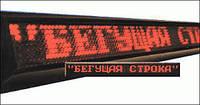 Бегущая строка LED 200*40 Red + датчик температуры