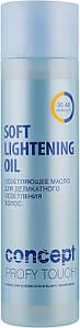 Осветляющее масло для деликатного осветления волос Concept Profy Touch Soft Lightening Oil 250 мл