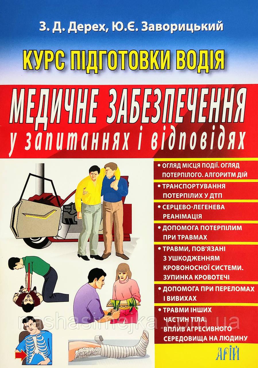 Курс підготовки водія. Медичне забезпечення у запитаннях і відповідях. (Арій)