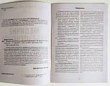 Курс підготовки водія. Медичне забезпечення у запитаннях і відповідях. (Арій), фото 3
