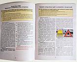 Курс підготовки водія. Медичне забезпечення у запитаннях і відповідях. (Арій), фото 4