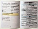 Курс підготовки водія. Медичне забезпечення у запитаннях і відповідях. (Арій), фото 7