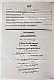 Курс підготовки водія. Медичне забезпечення у запитаннях і відповідях. (Арій), фото 8