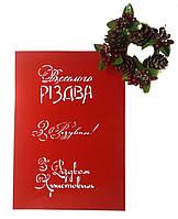 """Трафарет для пряников и тортов """"Веселого Різдва, з Різдвом, з Різдвом Христовим"""""""