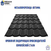 Металочерепиця Оптіма. Україна 🇺🇦 0.4 - 0.45 МАТ.