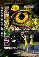 Динозавры Детская энциклопедия 4D Книга для развития ребенка