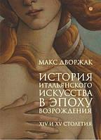 История итальянского искусства в эпоху Возрождения. Т. 1: XIV и XV столетия: курс лекций. Макс Дворжак