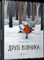 Книга Друзі вовчика
