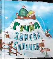 Книга Гучна зимова сплячка