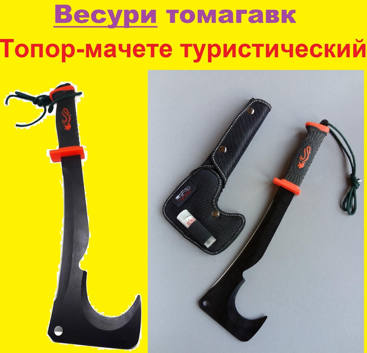 Мачете-топор, многофункциональный нож колун мачете, боевой топор туристический, томагавк метательный весури