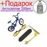 Набор фингербайков, мини скутера, сини самоката Синий