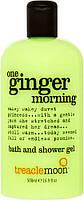 Гель-крем для  душа One ginger morning  treaclemoon