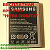 Samsung EB494358VU S5660 Аккумулятор оригинальный 1350 мАч