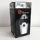 Кофемолка DOMOTEC MS-1107 Серая (150Вт, 50г), фото 5