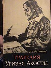 Біленький М. С. Трагедія Уріеля Акости. М. Наука 1968р.