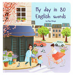 My day in 80 English words