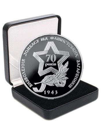 """Срібна монета НБУ """"Визволення Донбасу від фашистських загарбників"""""""