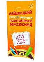 Найшвидший спосіб вивчити Зірка Позатабличне множення (104061)