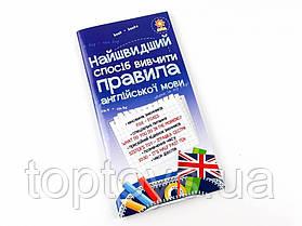 Найшвидший спосіб вивчити Зірка Правила англійської мови (104839)