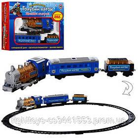ЖЕЛ Д 70144 (611) (24шт) Голубой вагон, муз (укр), свет, дым, длина путей 282см, в кор-ке, 38-26-7см