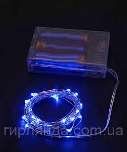 Роса на батарейках 100 LED, 10м, синій