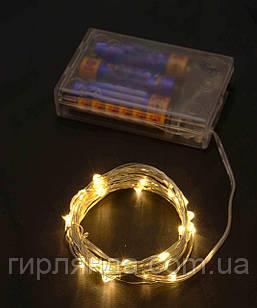 Роса на батарейках 20 LED, 2м, білий теплий