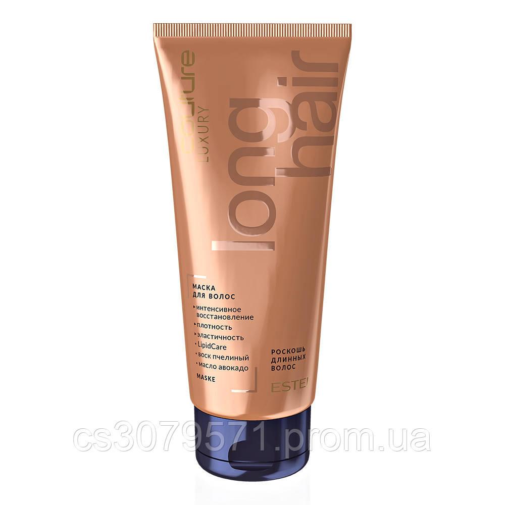 Маска для волос «Роскошь длинных волос» Estel Professional Luxury Hair Haute Couture, 200 мл