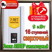 Стабилизатор Элекс У 16-1-40 v2.0 Ампер-Точный для 220 V симисторный 9 кВт или 40 А + монтаж в подарок
