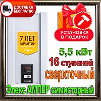 Стабилизатор Элекс У 16-1-25 v2.0 Ампер-Точный для 220 V симисторный 5,5 кВт или 25 А + монтаж в подарок
