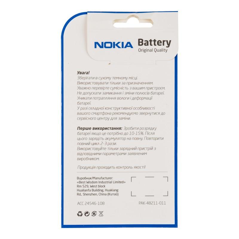 Аккумулятор для Nokia 5B