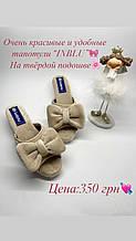 Тапочки жіночі відкриті  INBLU