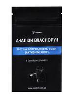 Экспресс-тест на содержание хлора ( активный хлор) в воде, Yochem (0-25 мг/л)