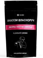 Экспресс-тест на содержание свинца в продуктах питания, материалах, Yochem (до 50 использований)