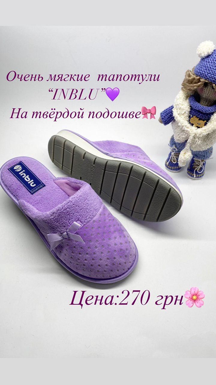 Тапочки жіночі закриті INBLU