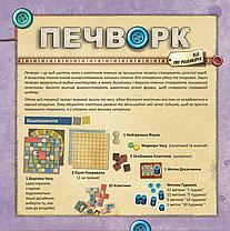 Настольная игра Печворк (українською), фото 3