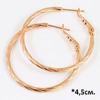 Серьги-кольца Xuping диаметр 4.5см позолота 18К медицинское золото с974